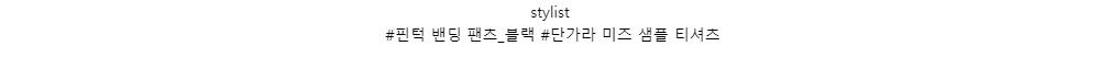 stylist #핀턱 밴딩 팬츠_블랙 #단가라 미즈 샘플 티셔츠